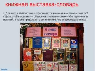 книжная выставка-словарь Для чего в библиотеках оформляется книжная выставка-