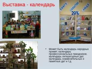 Выставка - календарь Может быть календарь народных примет, календарь професси