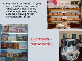 Выставка - знакомство Выставка организуется для того, чтобы познакомить читат