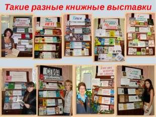 Такие разные книжные выставки inirina