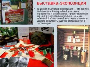 выставка-экспозиция Книжная выставка-экспозиция — это синтез библиотечной и м
