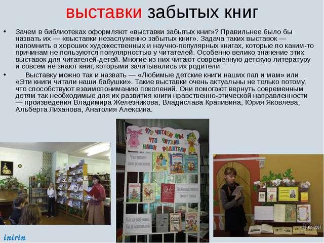 выставки забытых книг Зачем в библиотеках оформляют «выставки забытых книг»?...