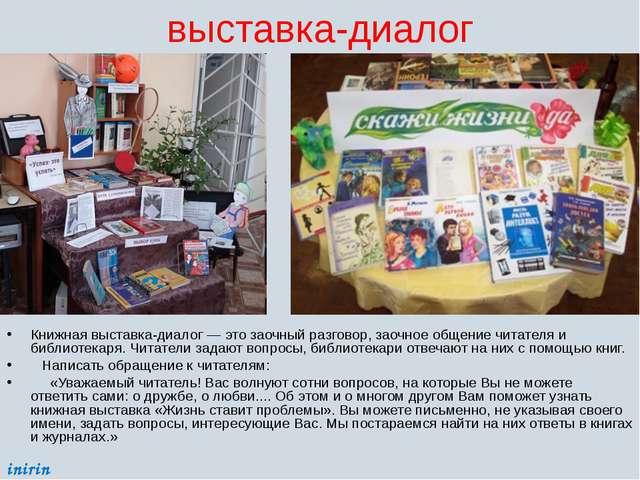 выставка-диалог Книжная выставка-диалог — это заочный разговор, заочное общен...