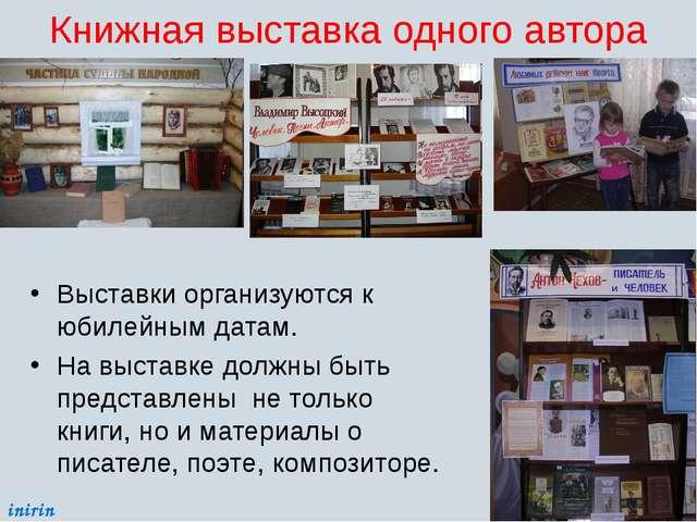 Книжная выставка одного автора Выставки организуются к юбилейным датам. На вы...