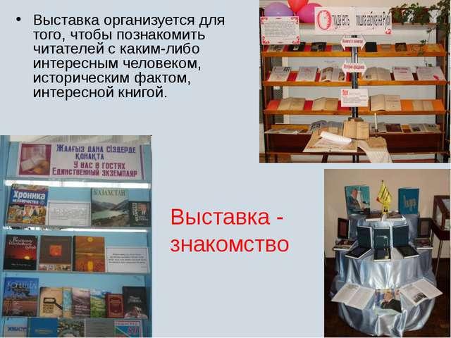 Выставка - знакомство Выставка организуется для того, чтобы познакомить читат...