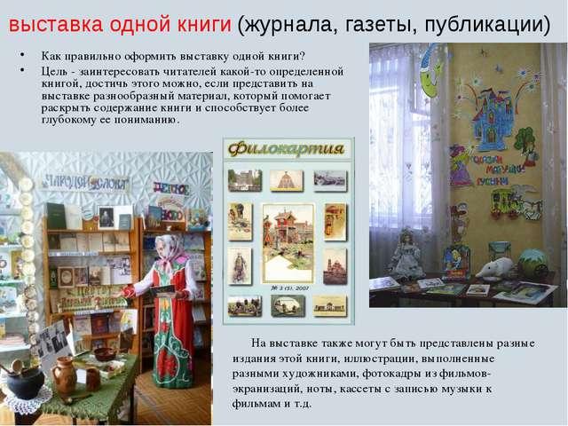 выставка одной книги (журнала, газеты, публикации) Как правильно оформить выс...