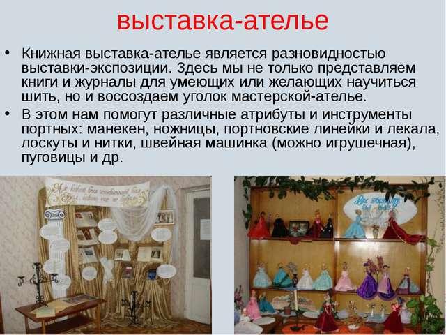 выставка-ателье Книжная выставка-ателье является разновидностью выставки-эксп...