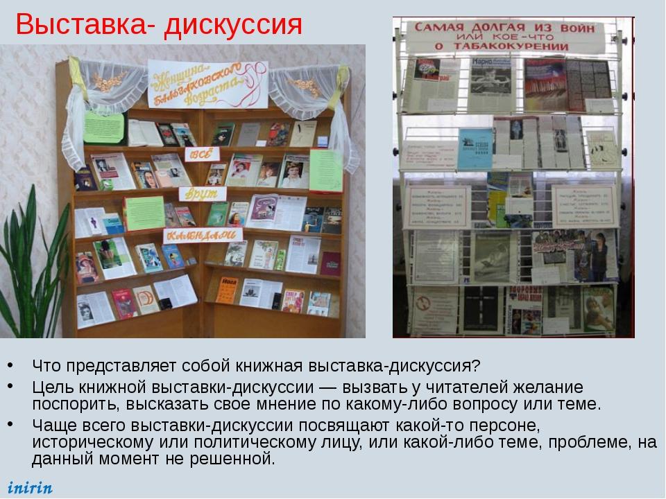 Выставка- дискуссия Что представляет собой книжная выставка-дискуссия? Цель...
