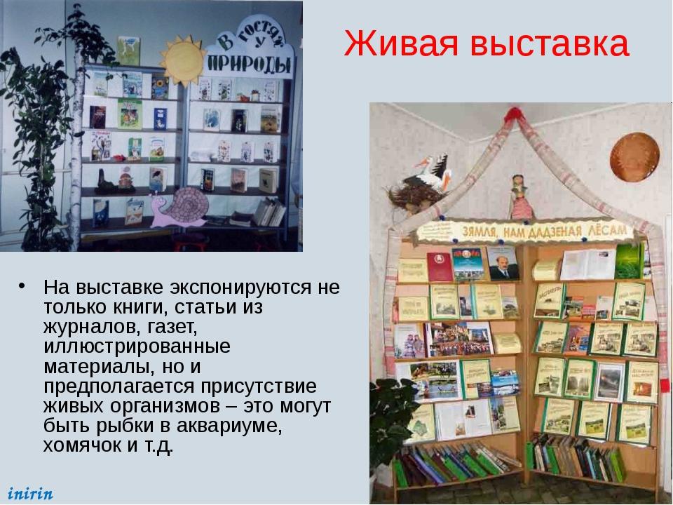Живая выставка На выставке экспонируются не только книги, статьи из журналов,...