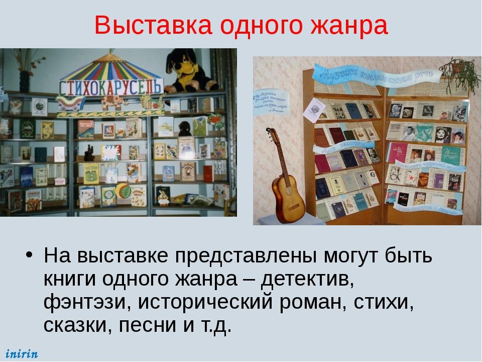 Выставка одного жанра На выставке представлены могут быть книги одного жанра...