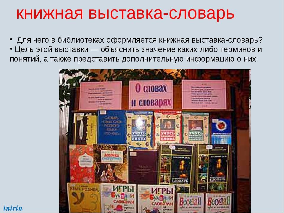 книжная выставка-словарь Для чего в библиотеках оформляется книжная выставка-...