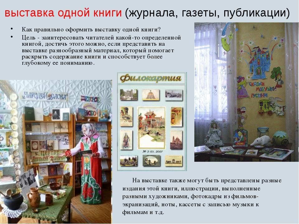 Как правильно сделать обзор книги - Optikclub.ru