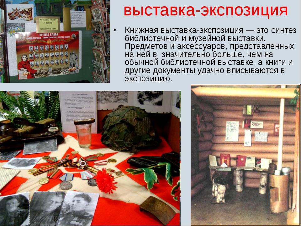 выставка-экспозиция Книжная выставка-экспозиция — это синтез библиотечной и м...