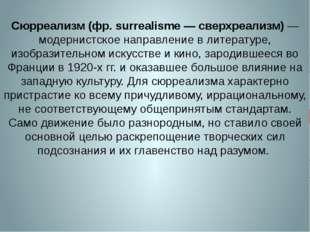 Сюрреализм (фр. surrealisme — сверхреализм)— модернистское направление в лит