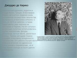 Джорджо де Кирико «Не надо забывать, что картина должна быть всегда отражение