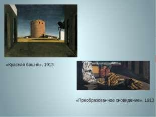 «Красная башня», 1913 «Преобразованное сновидение», 1913