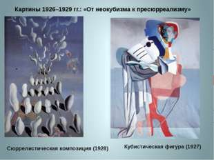 Картины 1926–1929 гг.: «От неокубизма к пресюрреализму» Сюррелистическая комп