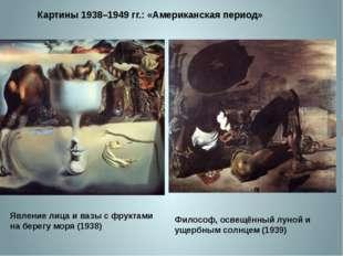 Картины 1938–1949 гг.: «Американская период» Явление лица и вазы с фруктами н