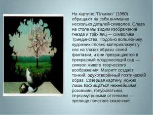"""На картине """"Плагиат"""" (1960) обращают на себя внимание несколько деталей-симво"""