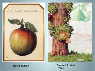 Это не яблоко Алиса в Стране Чудес