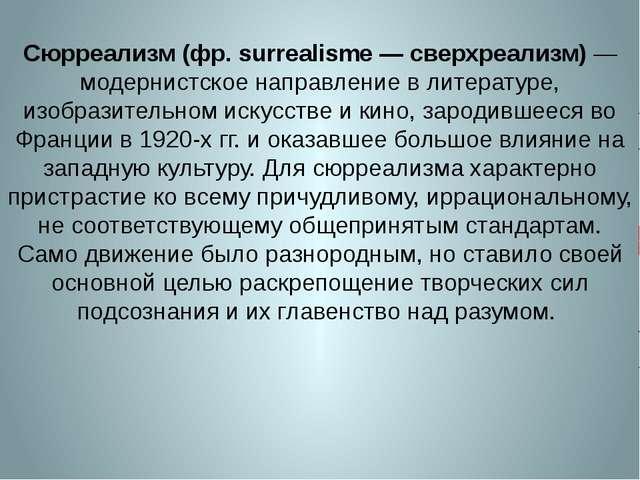 Сюрреализм (фр. surrealisme — сверхреализм)— модернистское направление в лит...
