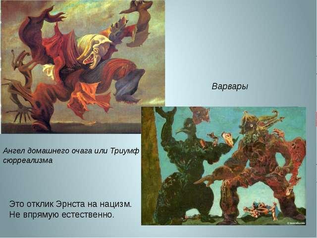 Ангел домашнего очага или Триумф сюрреализма Варвары Это отклик Эрнста на нац...