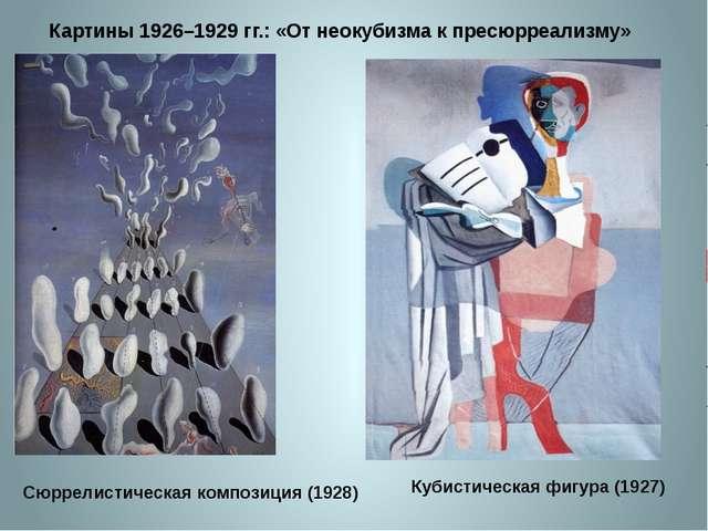 Картины 1926–1929 гг.: «От неокубизма к пресюрреализму» Сюррелистическая комп...
