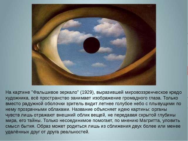 """На картине """"Фальшивое зеркало"""" (1929), выразившей мировоззренческое кредо худ..."""