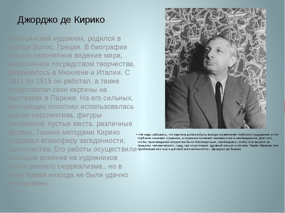 Джорджо де Кирико «Не надо забывать, что картина должна быть всегда отражение...