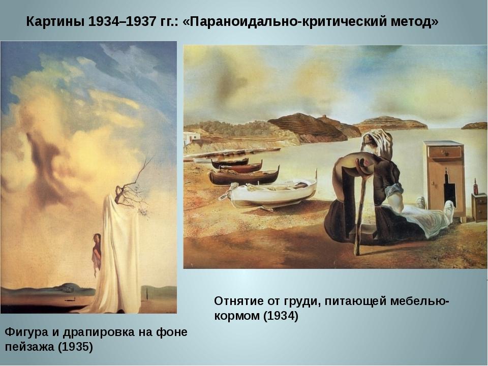 Картины 1934–1937 гг.: «Параноидально-критический метод» Фигура и драпировка...