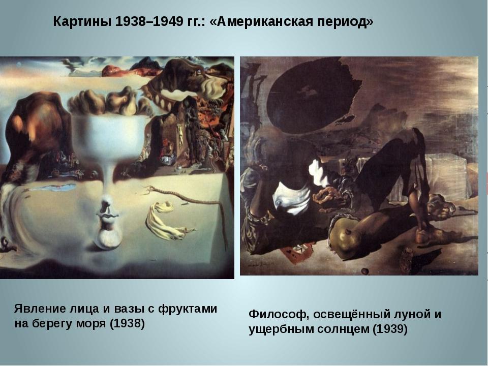 Картины 1938–1949 гг.: «Американская период» Явление лица и вазы с фруктами н...