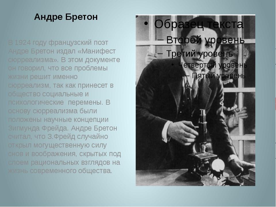 Андре Бретон В 1924 году французский поэт Андре Бретон издал «Манифест сюрреа...