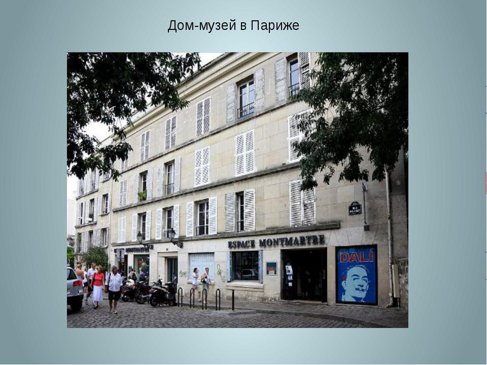 Дом-музей в Париже