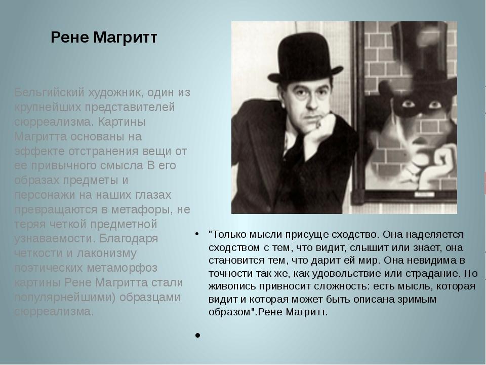 """Рене Магритт """"Только мысли присуще сходство. Она наделяется сходством с тем,..."""