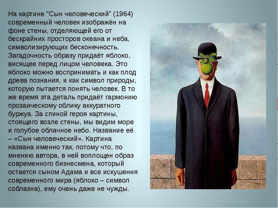 """На картине """"Сын человеческий"""" (1964) современный человек изображён на фоне ст..."""