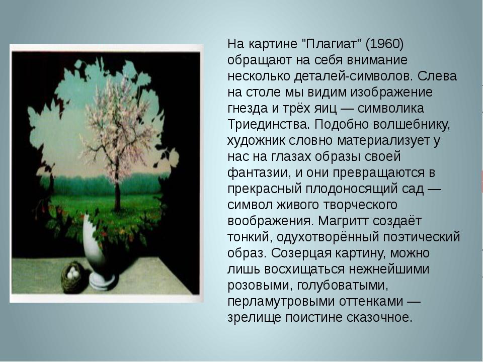 """На картине """"Плагиат"""" (1960) обращают на себя внимание несколько деталей-симво..."""