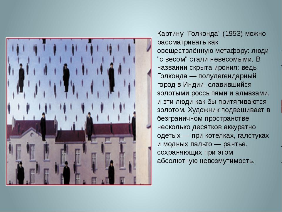 """Картину """"Голконда"""" (1953) можно рассматривать как овеществлённую метафору: лю..."""