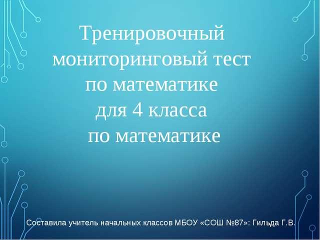 Тренировочный мониторинговый тест по математике для 4 класса по математике Со...