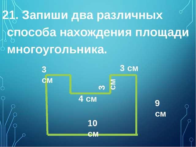21. Запиши два различных способа нахождения площади многоугольника. 3 см 3 см...