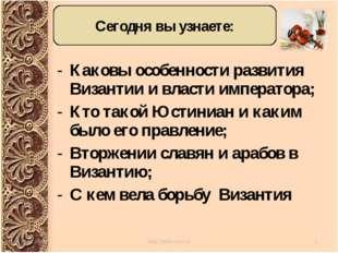 Каковы особенности развития Византии и власти императора; Кто такой Юстиниан