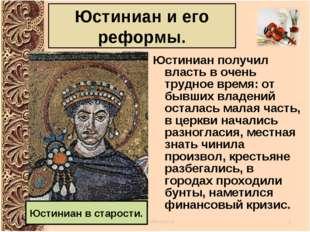 Юстиниан получил власть в очень трудное время: от бывших владений осталась ма