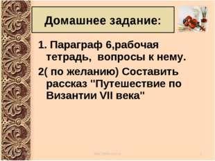 1. Параграф 6,рабочая тетрадь, вопросы к нему. 2( по желанию) Составить расск
