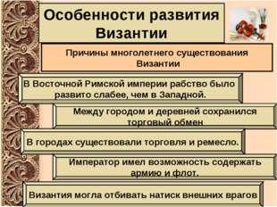 Особенности развития Византии Причины многолетнего существования Византии В В