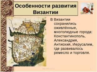 В Византии сохранились оживлённые, многолюдные города: Константинополь, Алекс