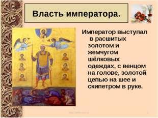Император выступал в расшитых золотом и жемчугом шёлковых одеждах, с венцом н