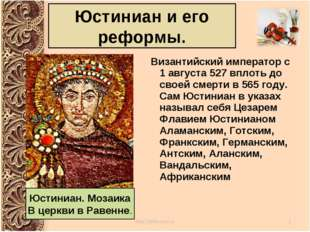 Византийский императорс 1 августа527вплоть до своей смерти в 565году. Са