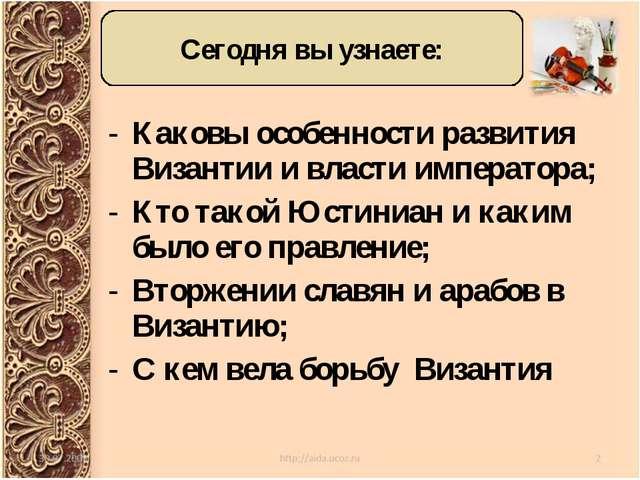 Каковы особенности развития Византии и власти императора; Кто такой Юстиниан...