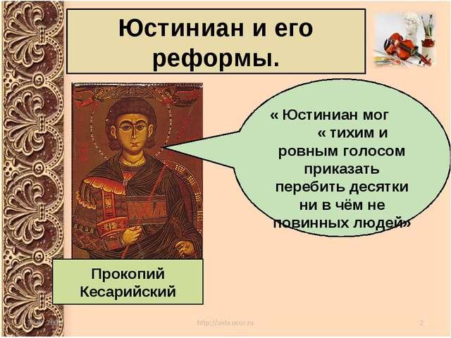 Юстиниан и его реформы. Прокопий Кесарийский « Юстиниан мог « тихим и ровным...