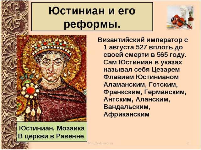 Византийский императорс 1 августа527вплоть до своей смерти в 565году. Са...