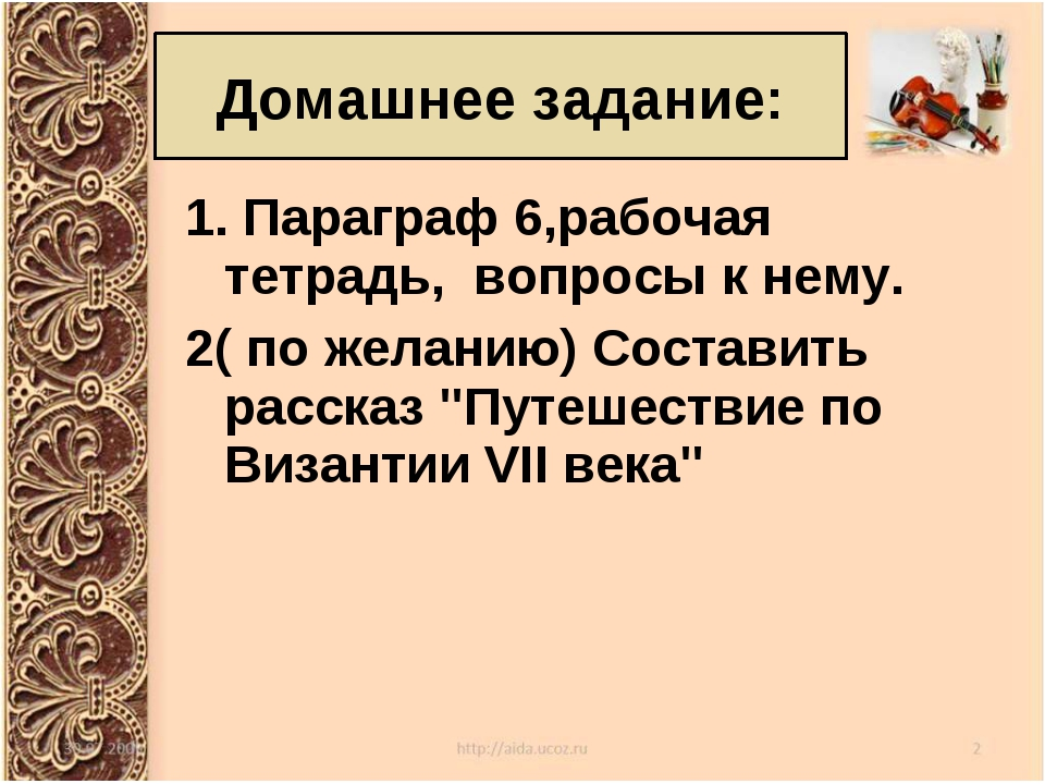 1. Параграф 6,рабочая тетрадь, вопросы к нему. 2( по желанию) Составить расск...